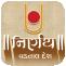 Nirnay App