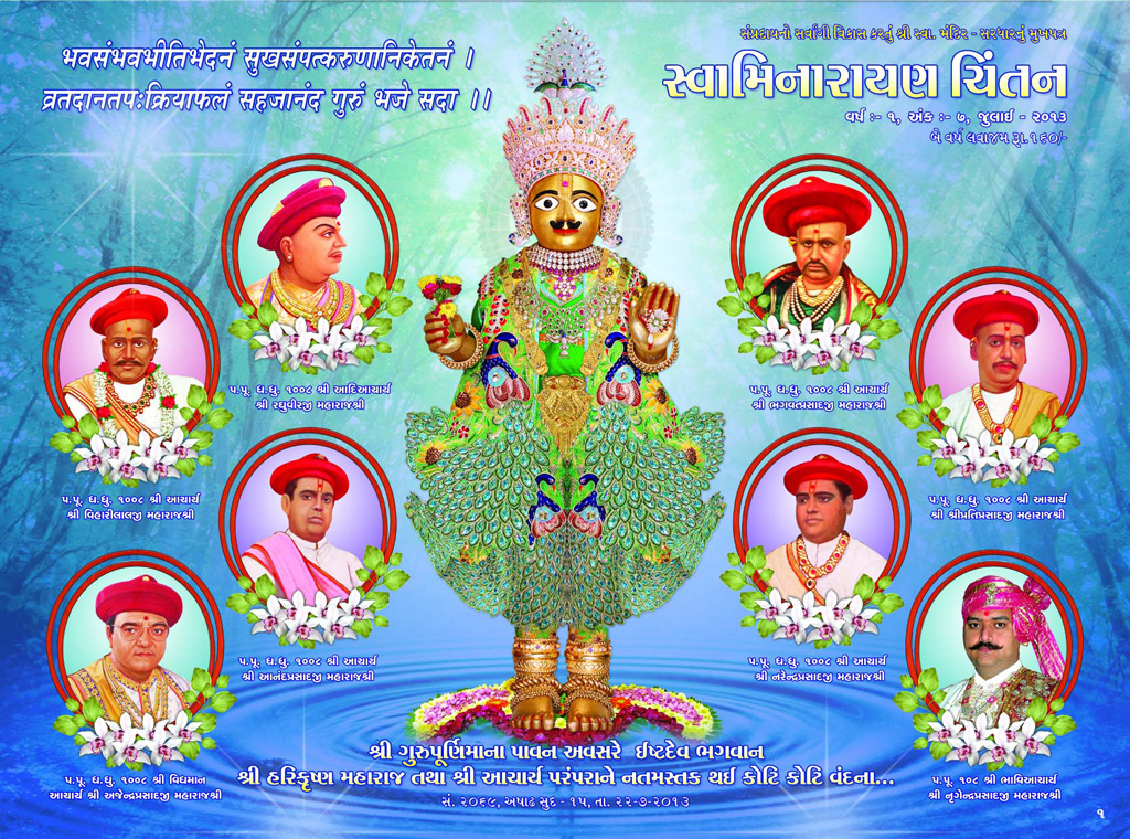 Swaminarayan Bhagwan Wallpaper