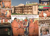 Swaminarayan Book Chintan – 2007