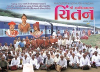 Swaminarayan Book Chintan – 2005