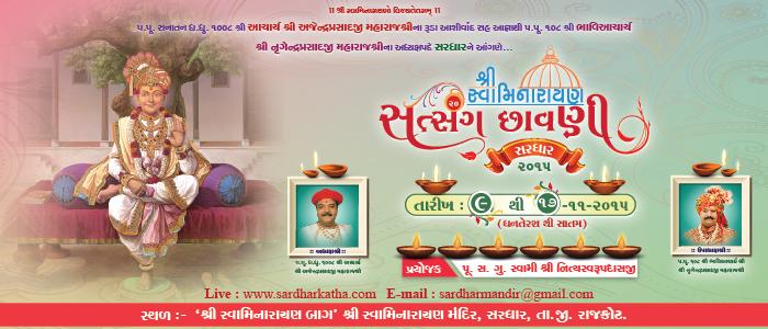 sadhar shibir