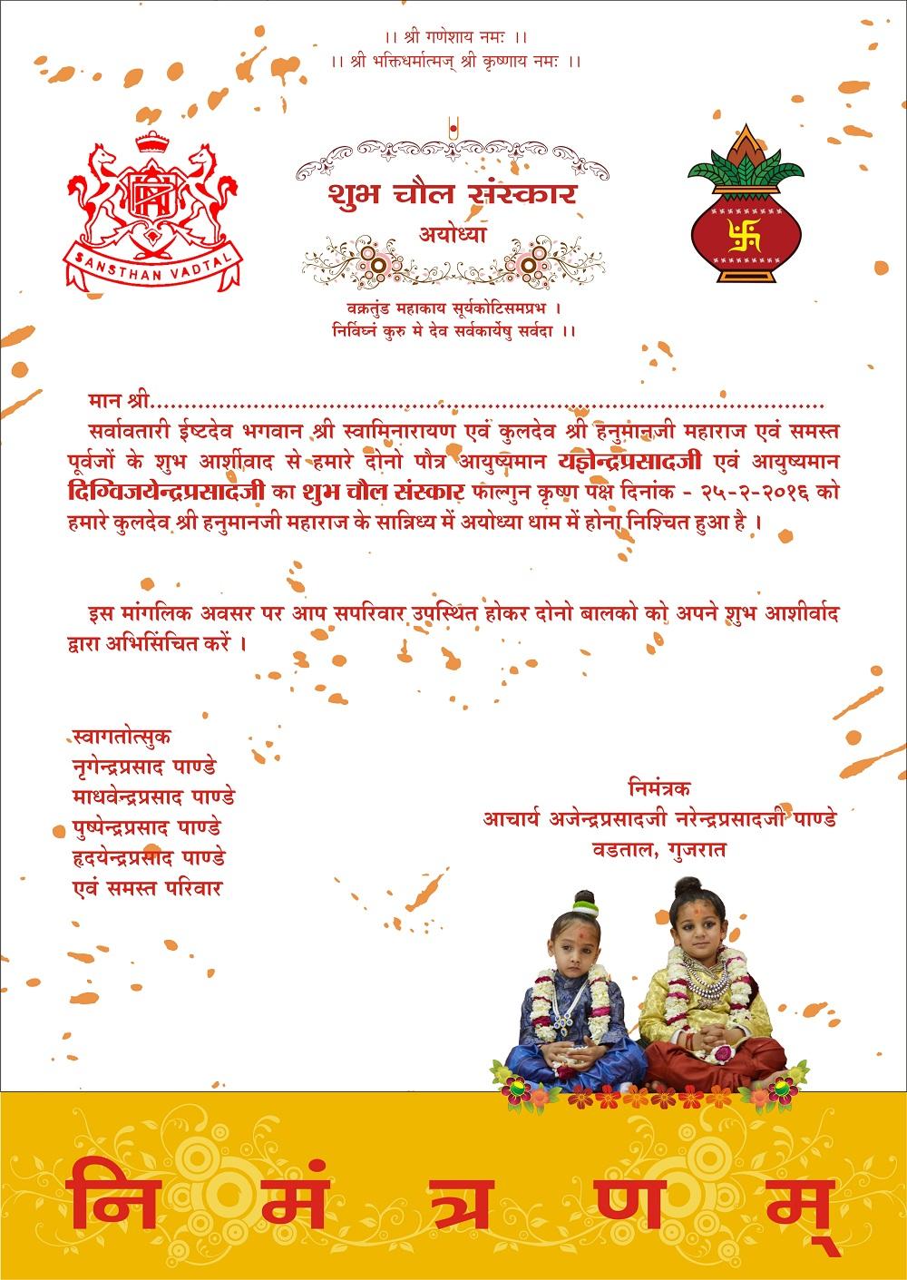 Patrika Hindi