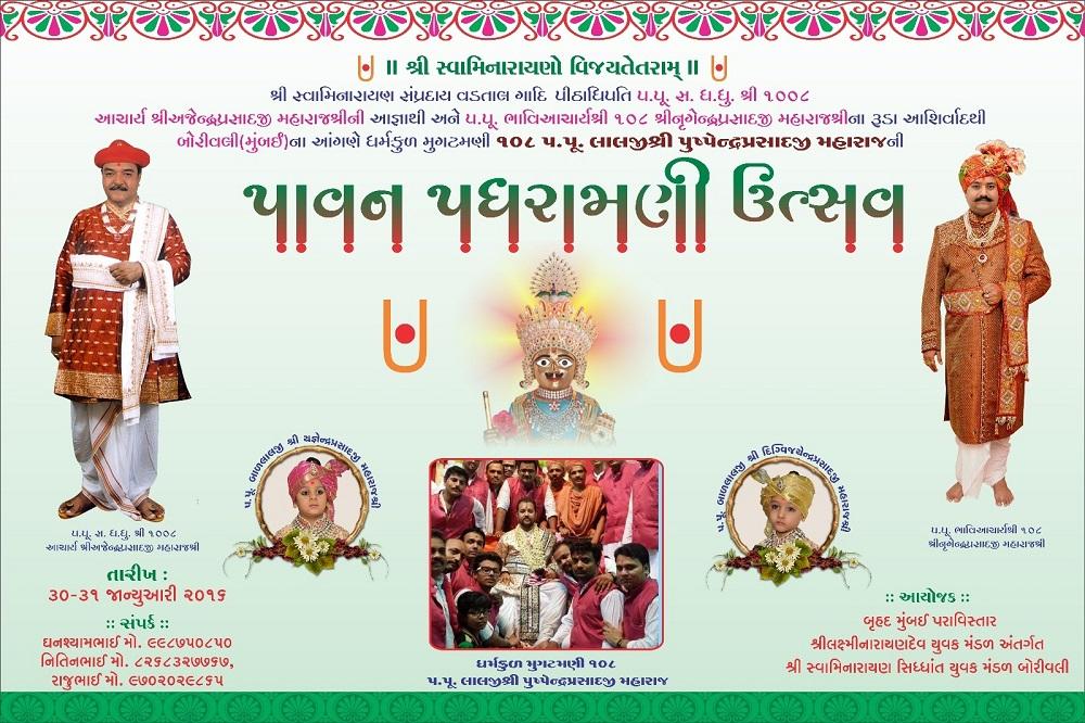 mumbai padharamin_flyer
