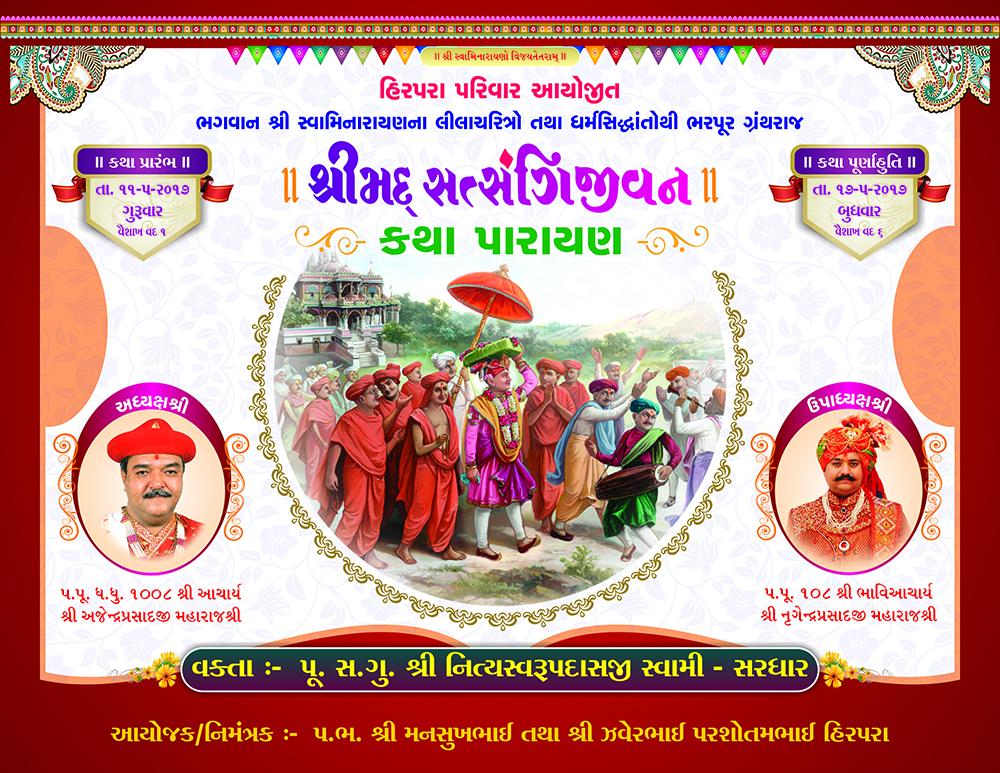 Murti Pratishtha - Baraftana (1)
