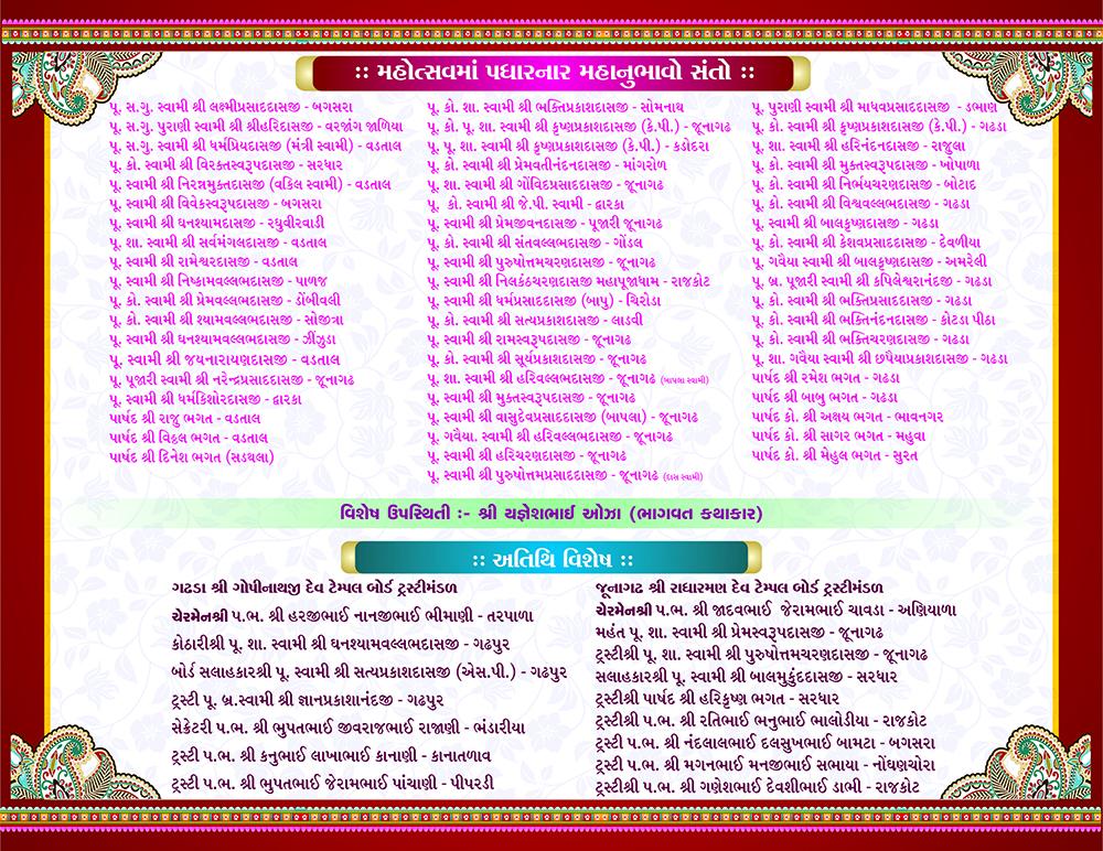 Murti Pratishtha - Baraftana (10)
