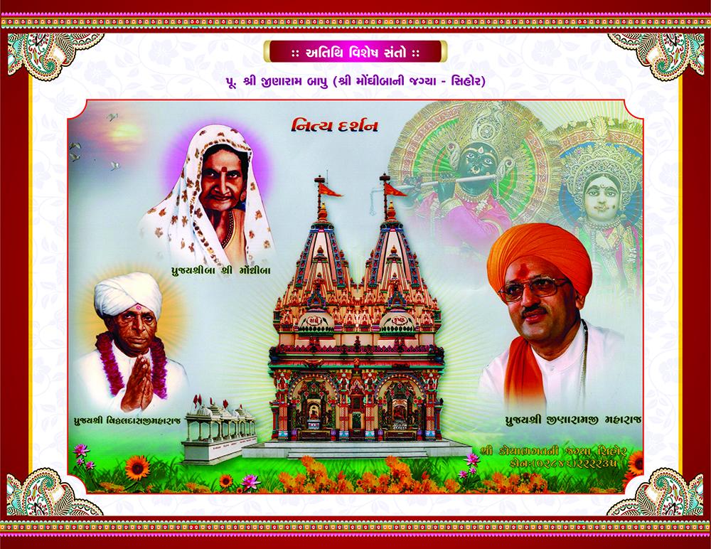 Murti Pratishtha - Baraftana (11)