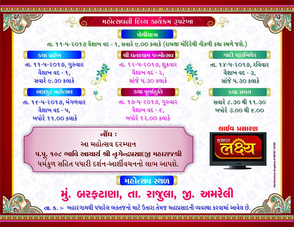 Murti Pratishtha - Baraftana (12)