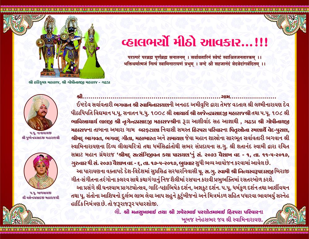 Murti Pratishtha - Baraftana (2)