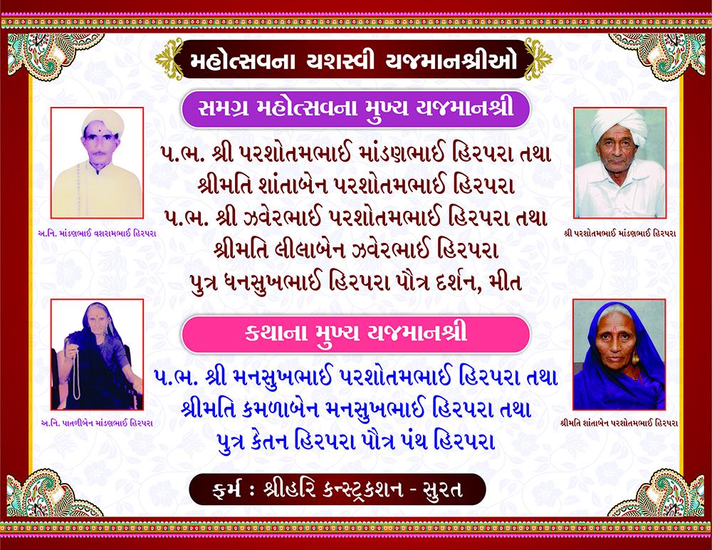 Murti Pratishtha - Baraftana (3)