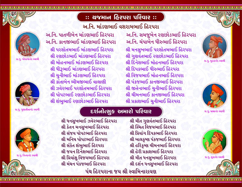 Murti Pratishtha - Baraftana (4)