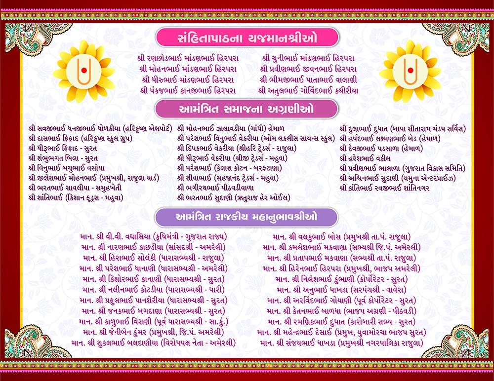 Murti Pratishtha - Baraftana (7)