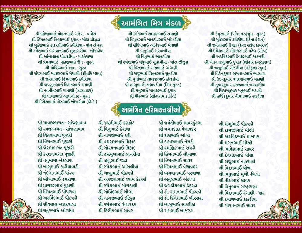 Murti Pratishtha - Baraftana (9)