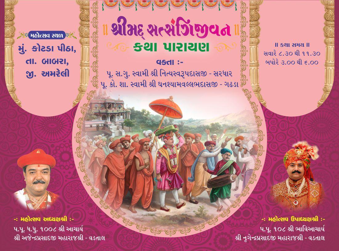 Murti Pratistha - Kotda Pitha (1)