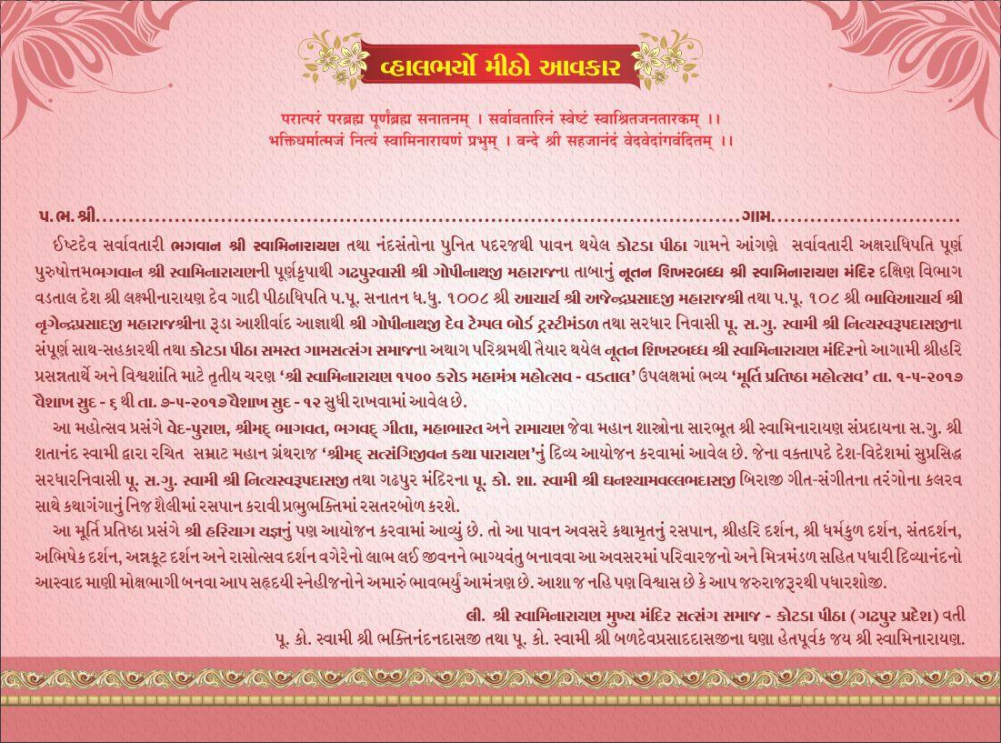 Murti Pratistha - Kotda Pitha (11)