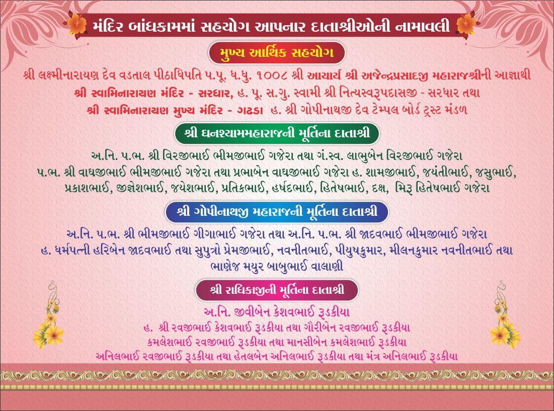 Murti Pratistha - Kotda Pitha (3)