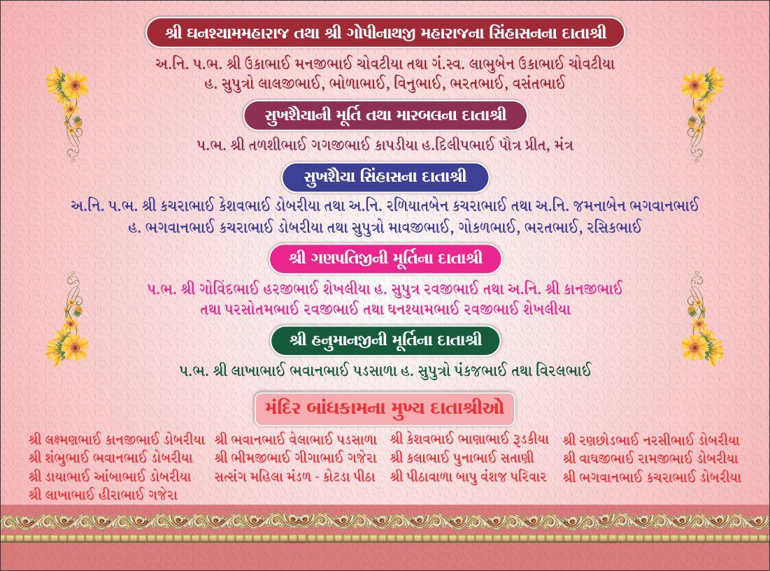 Murti Pratistha - Kotda Pitha (4)