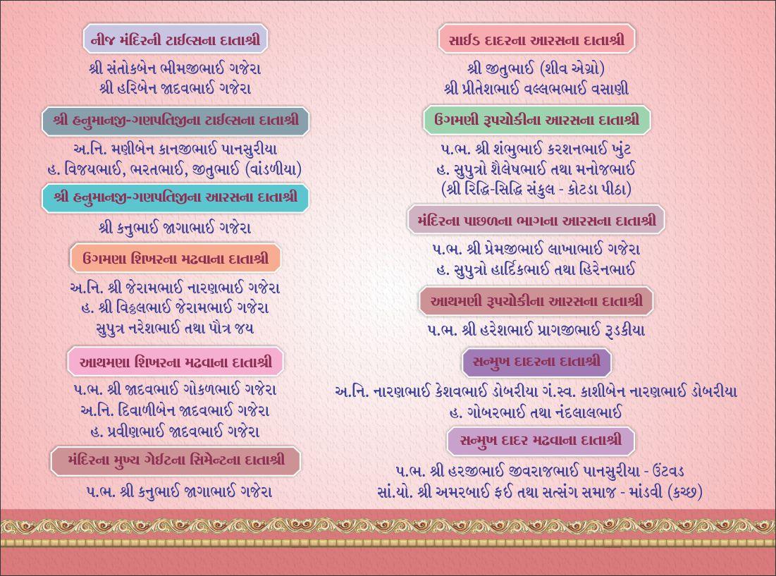 Murti Pratistha - Kotda Pitha (5)