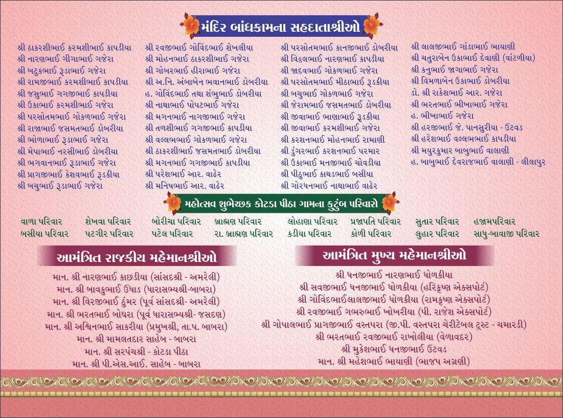 Murti Pratistha - Kotda Pitha (6)