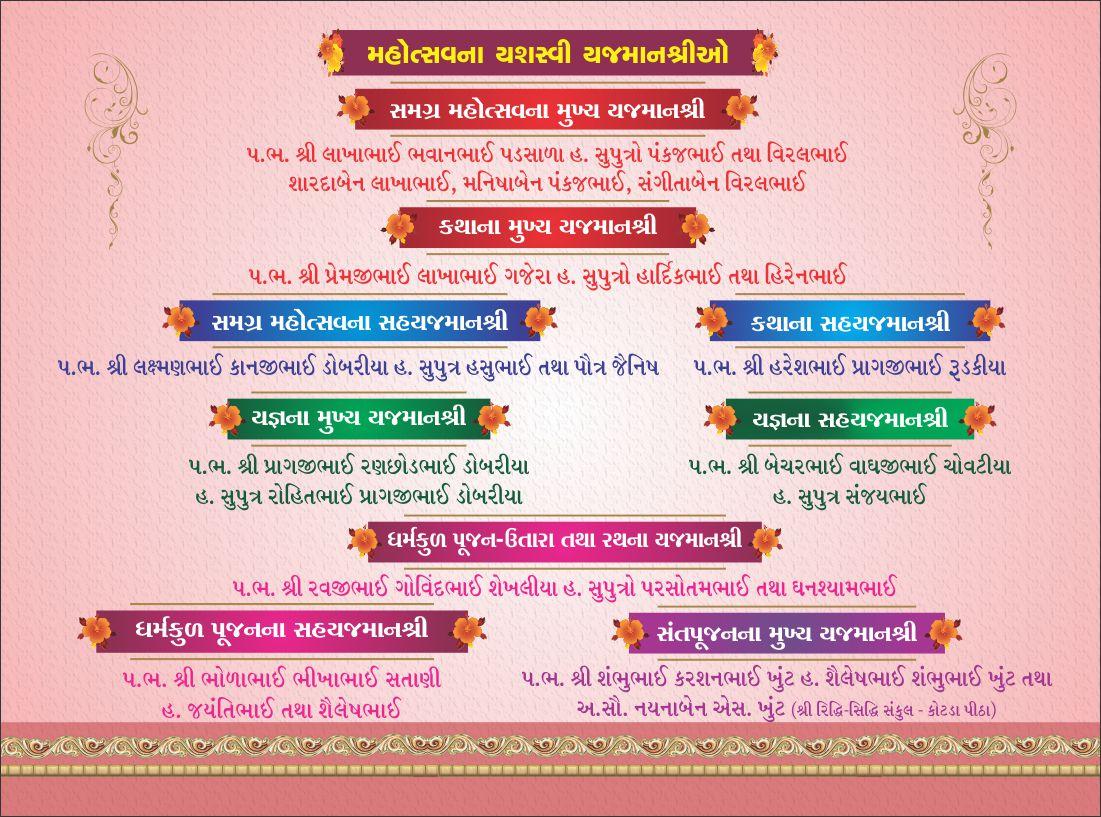 Murti Pratistha - Kotda Pitha (7)