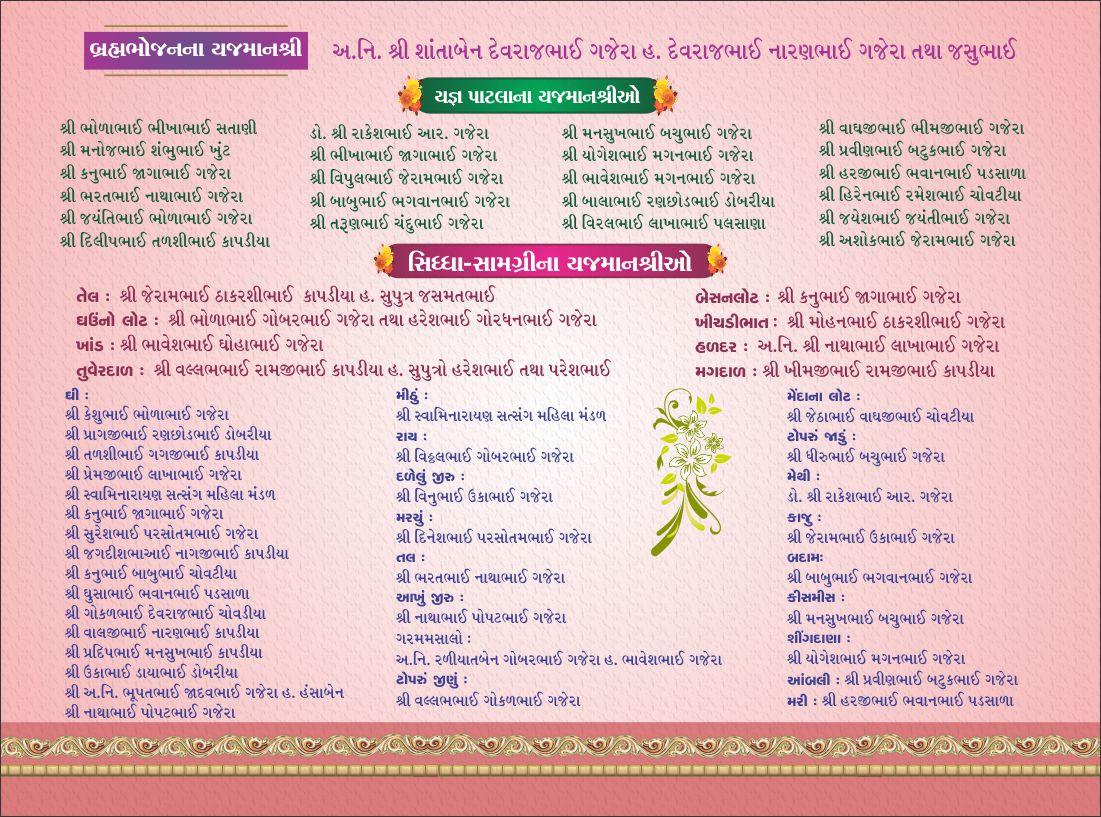 Murti Pratistha - Kotda Pitha (8)