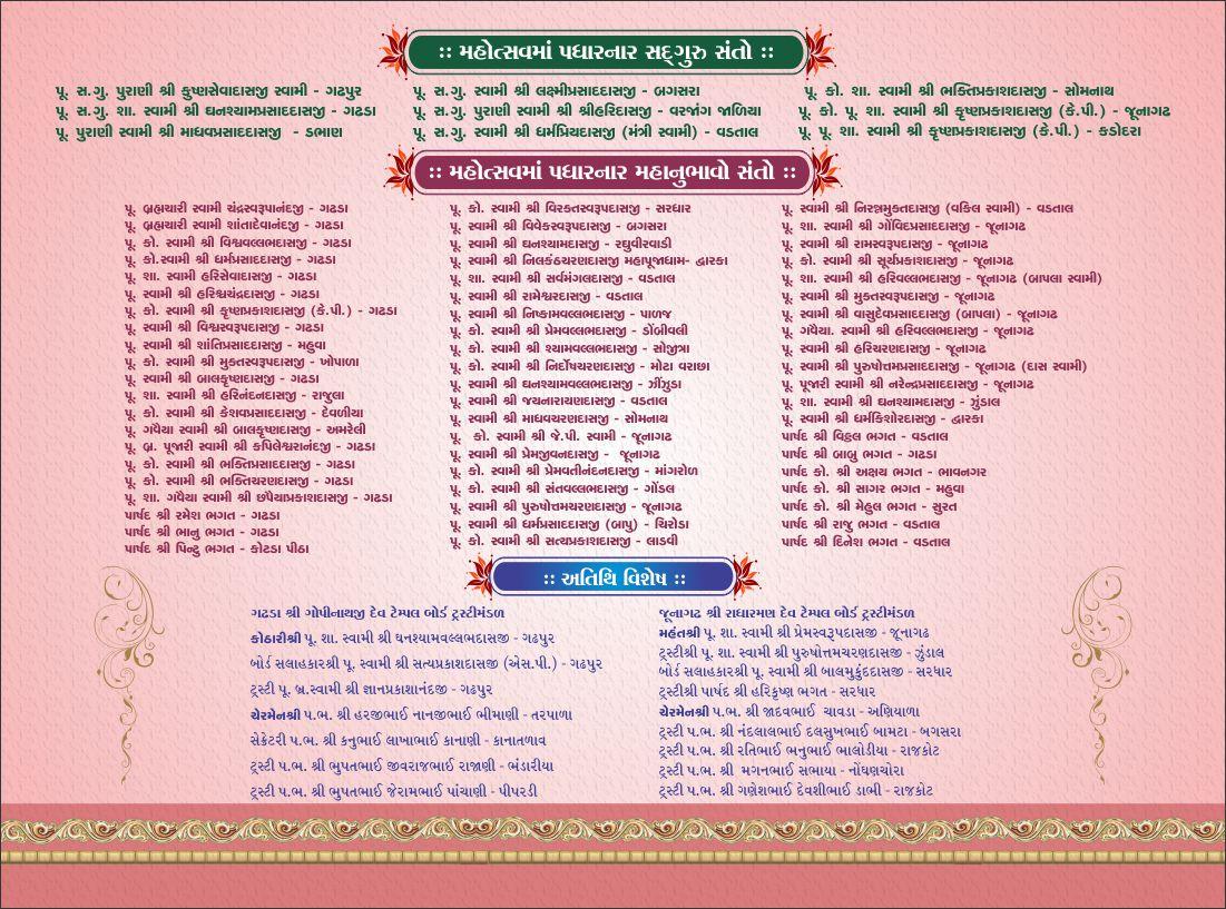 Murti Pratistha - Kotda Pitha (9)