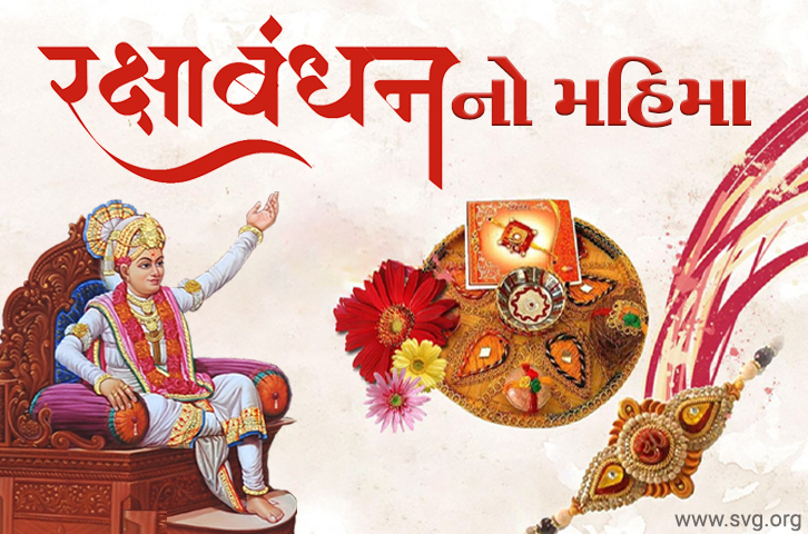 swaminarayan, swaminarayan Vadta Gadi, Raksha Bandhan – (રક્ષાબંધન)