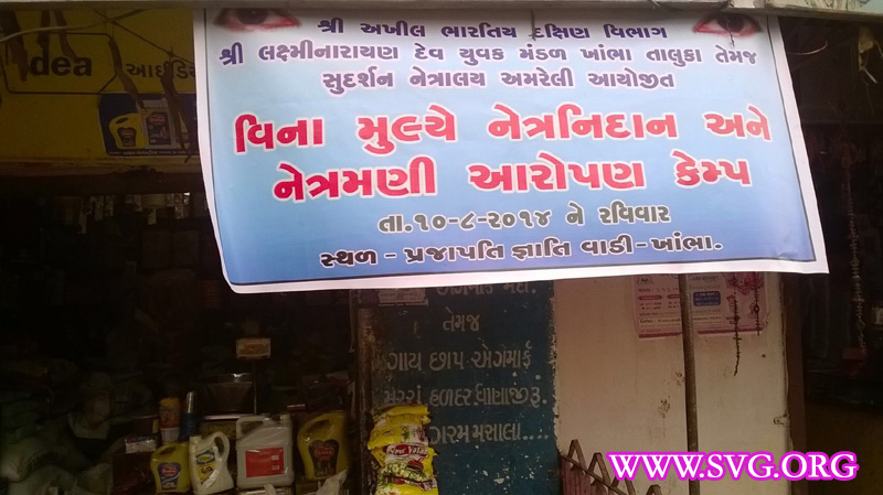 Swaminarayan Eye Donation Camp By LNDYM