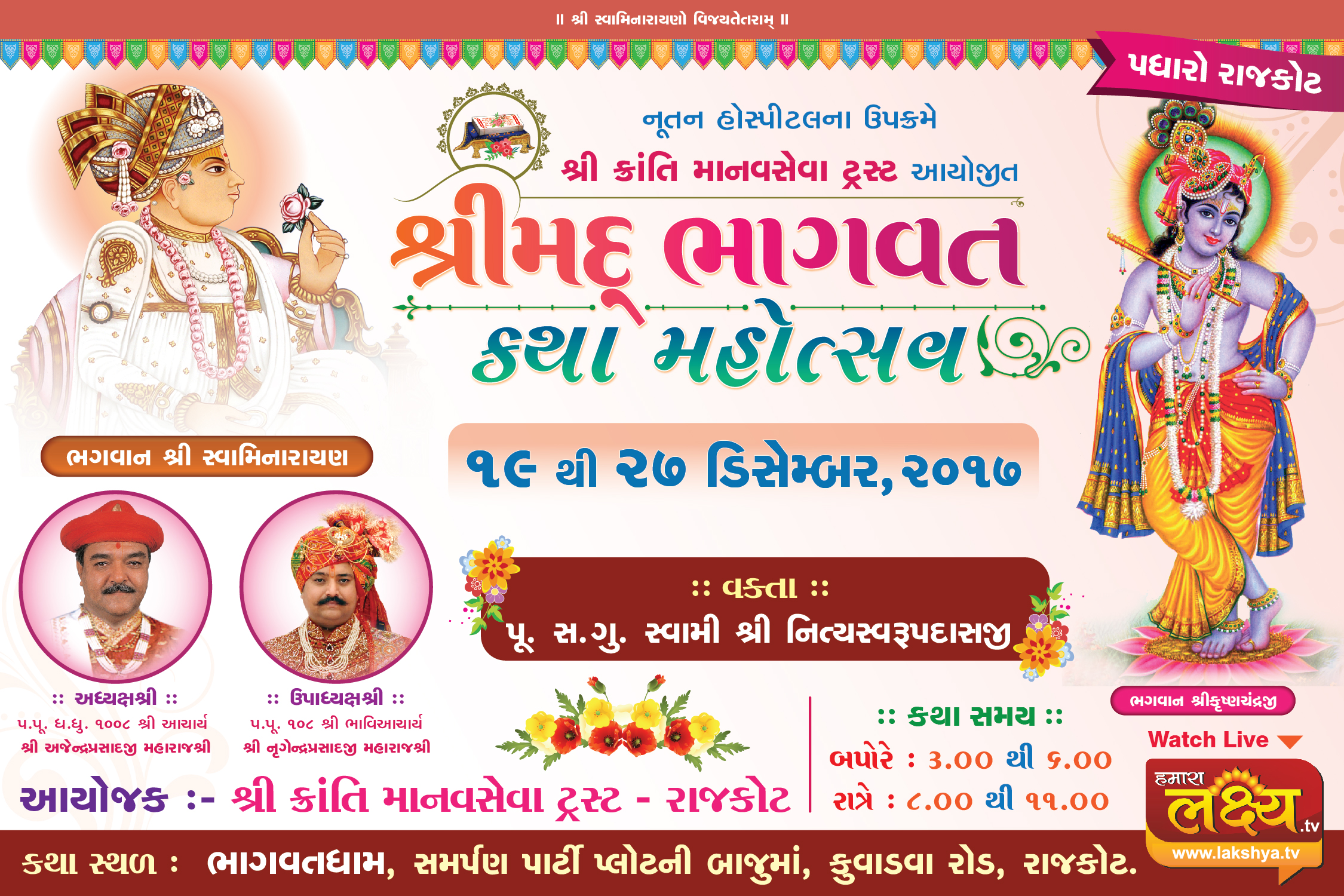 bhagwat swaminarayan vadtal