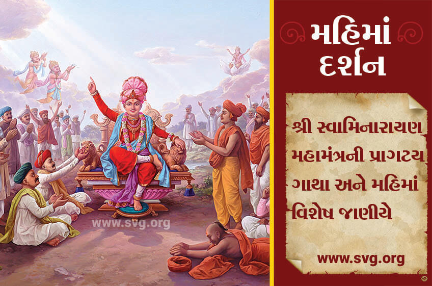 swaminarayan, swaminarayan Vadta Gadi, Swaminarayan Mahamantra Mahima