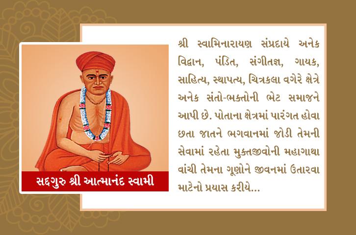 swaminarayan, swaminarayan Vadta Gadi, Sadgur Shree Aatmanand Swami – (સદ્ગુરુ શ્રી આત્માનંદ સ્વામી)
