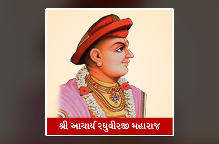 Acharya Shree Raghuvirji Maharaj – (આચાર્ય શ્રી રઘુવીરજી મહારાજ)
