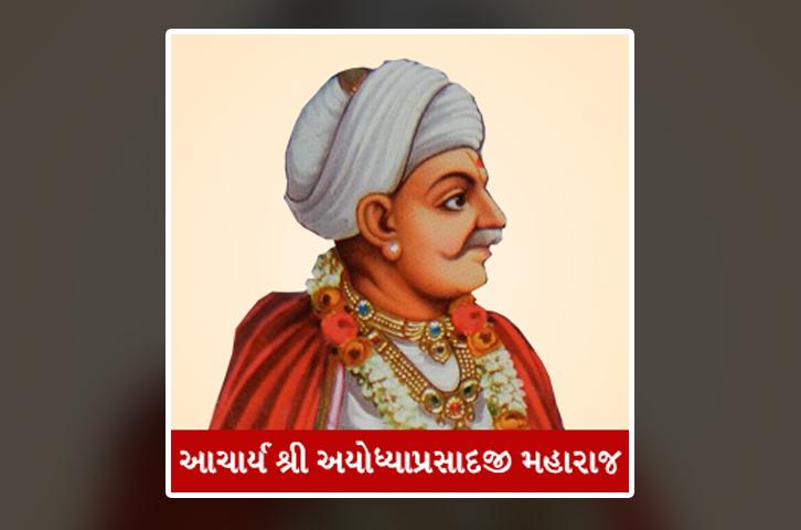 Acharya Shree Ayodhyaprasadji Maharaj – (આચાર્ય શ્રી અયોધ્યાપ્રસાદજી મહારાજ)