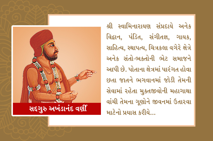 swaminarayan, swaminarayan Vadta Gadi, Sadguru Akhandanand Varni – (સદ્ગુરૂ અખંડાનંદ વર્ણી)