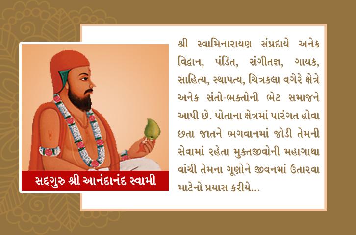 Shree Anandanand Swami – (સદ્ગુરુ શ્રી આનંદાનંદ સ્વામી)