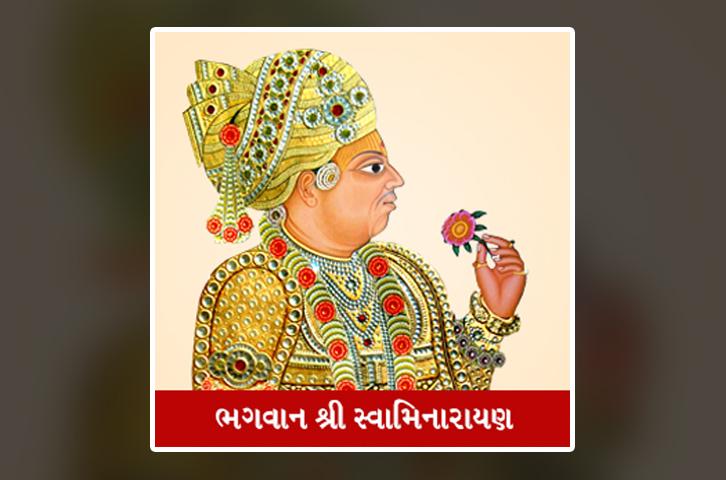 Bhagwan Shree Swaminarayan – (ભગવાન શ્રી સ્વામિનારાયણ)
