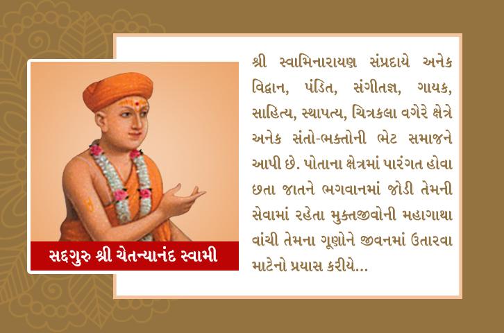Sadguru Shree Chaitanyanand Swami – (સદ્ગુરુ શ્રી ચૈતન્યાનંદ સ્વામી)
