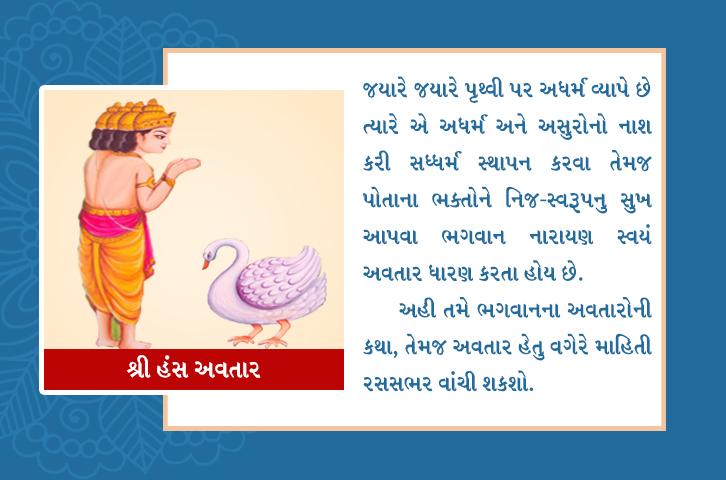 swaminarayan, swaminarayan Vadta Gadi, Shree Hans Avatar – (શ્રી હંસ અવતાર)