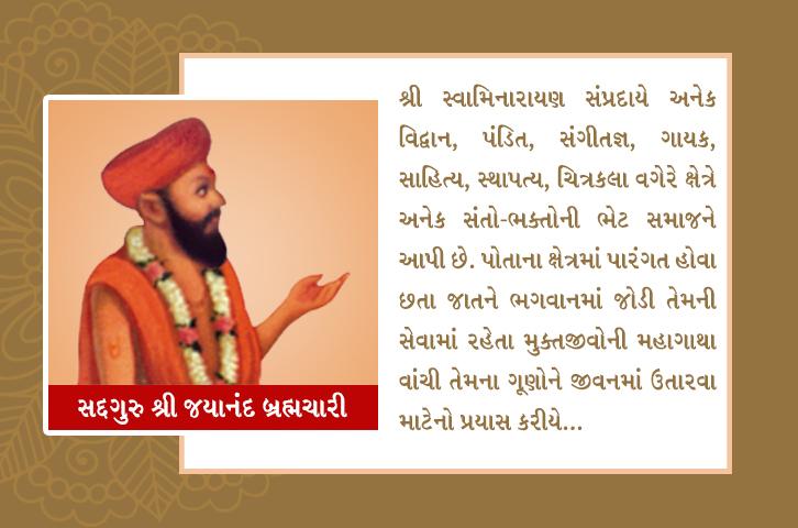 Sadguru Shree Jayanand Brahmachari – (સદ્ગુરુ શ્રી જયાનંદ બ્રહ્મચારી)