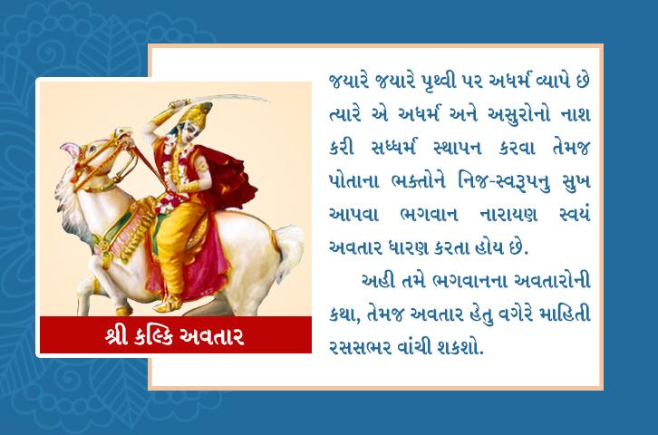 Shree Kalki Avatar – (શ્રી કલ્કિ અવતાર)