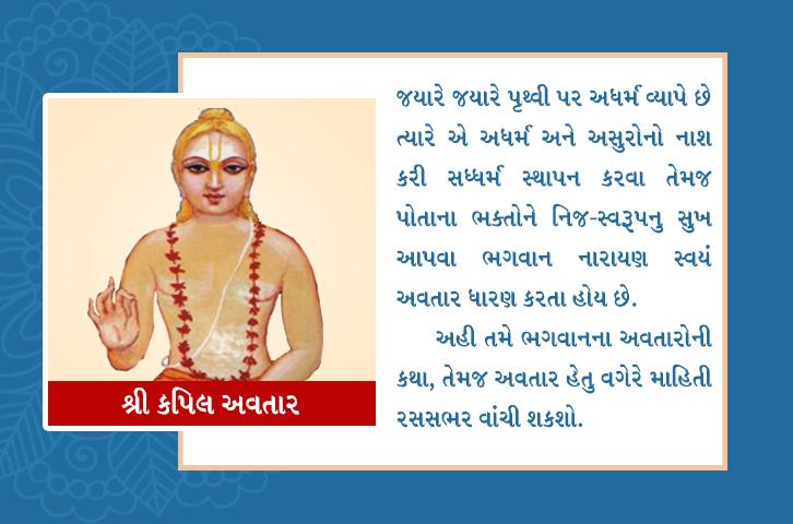 swaminarayan, swaminarayan Vadta Gadi, Shree Kapil Avatar – (શ્રી કપિલ અવતાર )