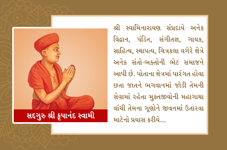 swaminarayan, swaminarayan Vadta Gadi, Sadguru Shree Krupanand Swami – (સદ્ગુરુ શ્રી કૃપાનંદ સ્વામી)