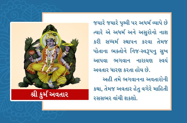 swaminarayan, swaminarayan Vadta Gadi, Shree Kurma Avatar – (શ્રી કૂર્મ અવતાર)