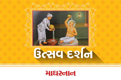 swaminarayan, swaminarayan Vadta Gadi, માઘસ્નાન – Maghasnan