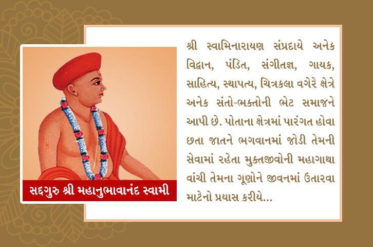 Sadguru Shree Mahanubhavanand Swami – (સદ્ગુરુ શ્રી મહાનુભાવાનંદ સ્વામી)