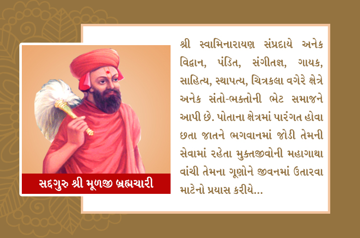 swaminarayan, swaminarayan Vadta Gadi, Sadgur Shree Muljibrahmachari – (સદ્ગુરુ શ્રી મૂળજીબ્રહ્મચારી)