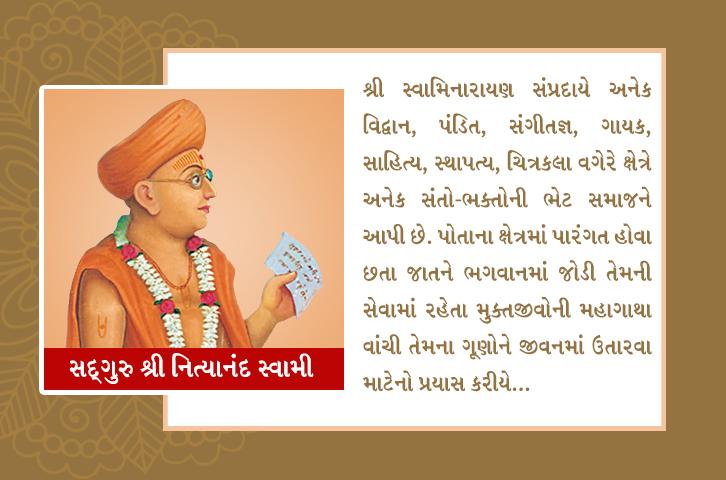 swaminarayan, swaminarayan Vadta Gadi, Sadguru Shree Nityanand Swami – (સદ્ગુરુ શ્રી નિત્યાનંદ સ્વામી)