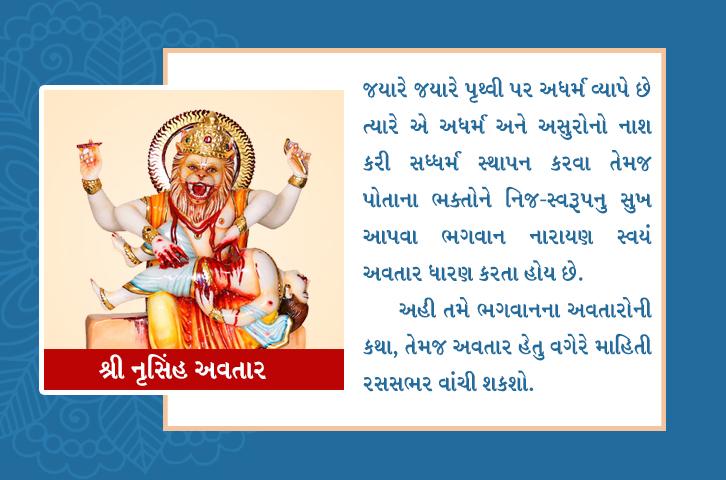 swaminarayan, swaminarayan Vadta Gadi, Shree Narsingha Avatar – (શ્રી નૃસિંહા અવતાર)