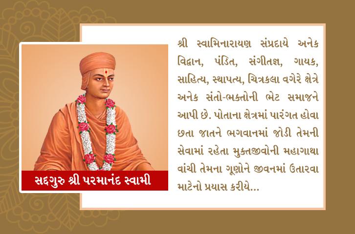 Sadguru Shree Parmanand Swami – (સદ્ગુરુ શ્રી પરમાનંદ સ્વામી)