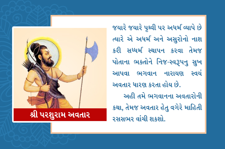 swaminarayan, swaminarayan Vadta Gadi, Shree Parshuram Avatar – (શ્રી પરશુરામ અવતાર)