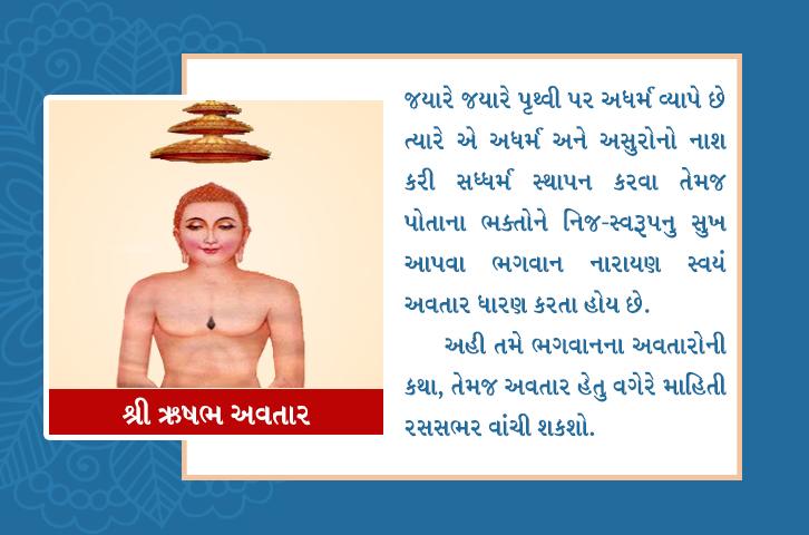 swaminarayan, swaminarayan Vadta Gadi, Shree Rushabh Avatar – (શ્રી ઋષભ અવતાર)